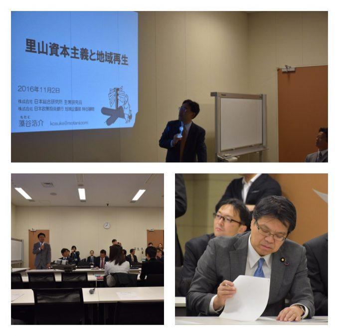 エネルギー環境調査会・経済産業・環境・総務・農水・地域主権合同会議