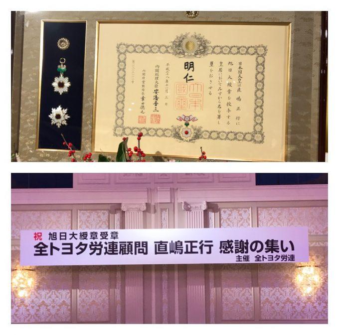 直嶋正行前参議院議員に感謝する会