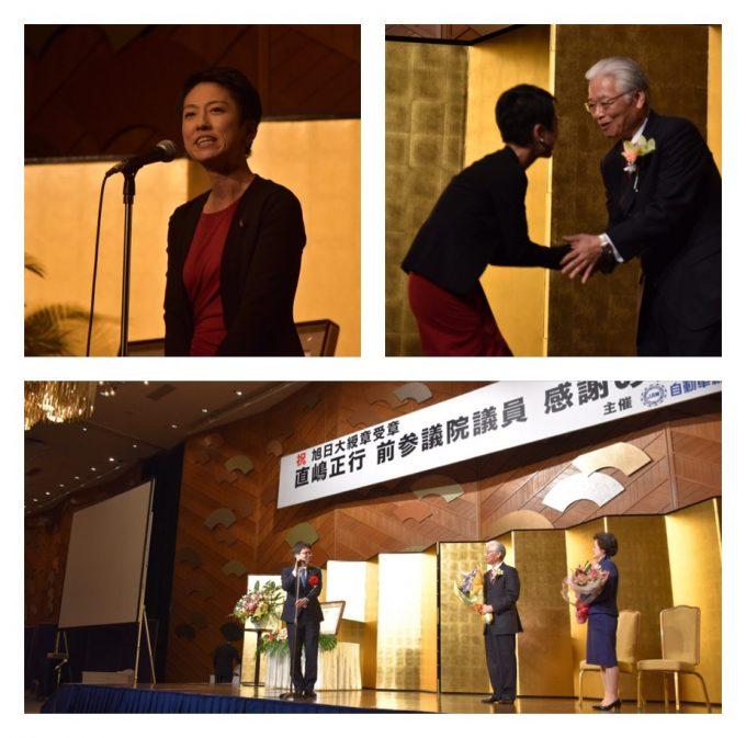 直嶋正行前参議院議員感謝の集い