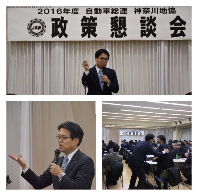 自動車総連神奈川地協政策懇談会