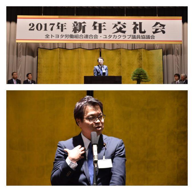 全トヨタ労連、ユタカクラブ議員協議会共催の新年交礼会