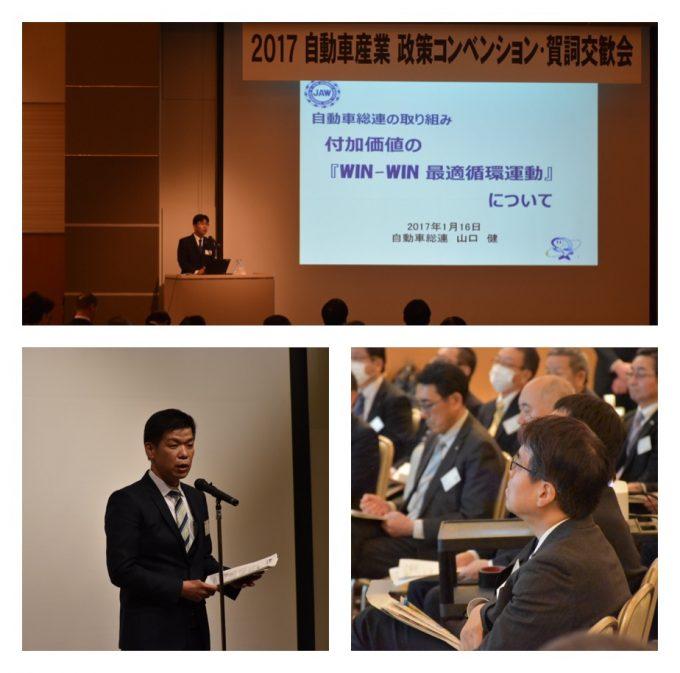 自動車総連北海道地協の政策コンベンション、賀詞交歓会
