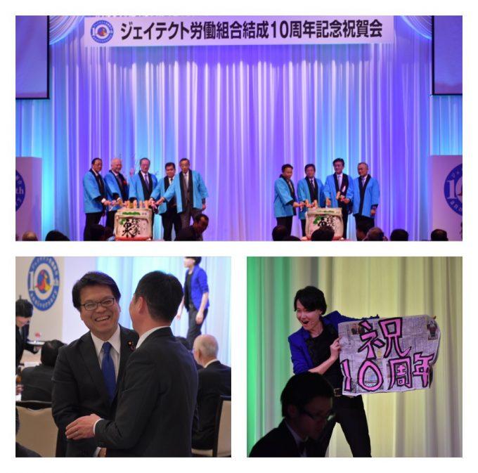 ジェイテクト労働組合結成10周年記念祝賀会