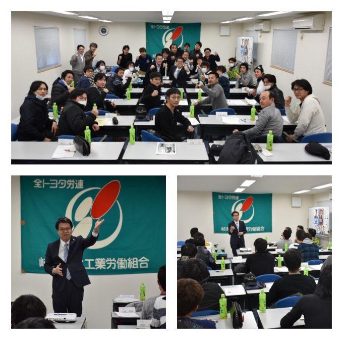 岐阜車体工業労組の春取り研修会