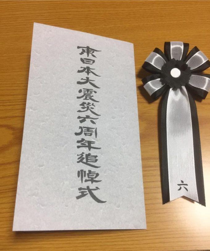 東日本大震災六周年追悼式