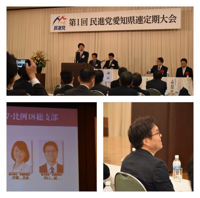第一回民進党愛知県連定期大会