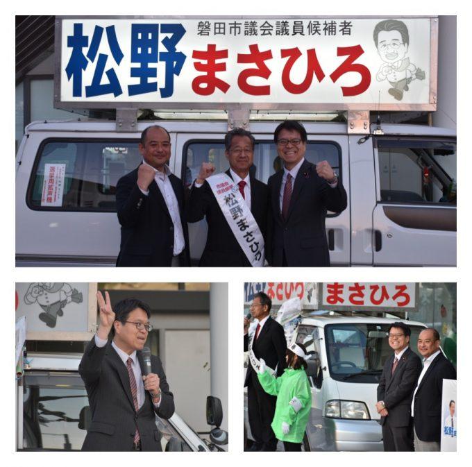 『松野まさひろ』候補の応援