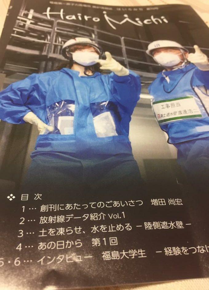福島第一原発 廃炉情報誌創刊号