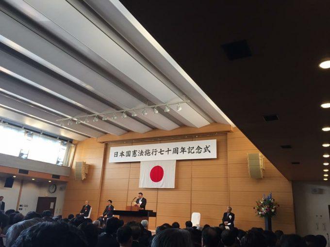 憲法施行70周年記念式典