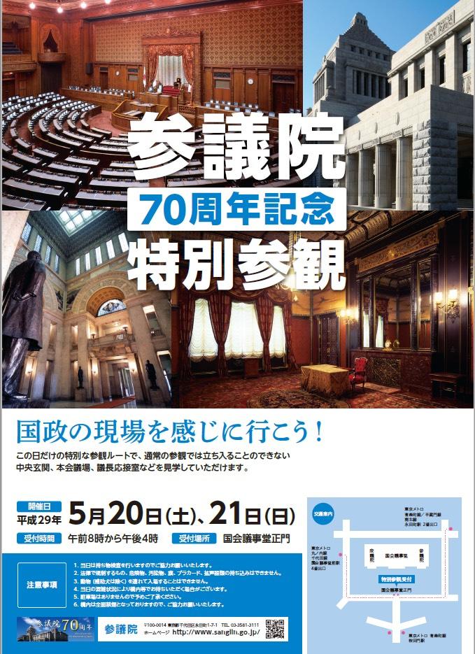 参議院70周年記念特別参観チラシ