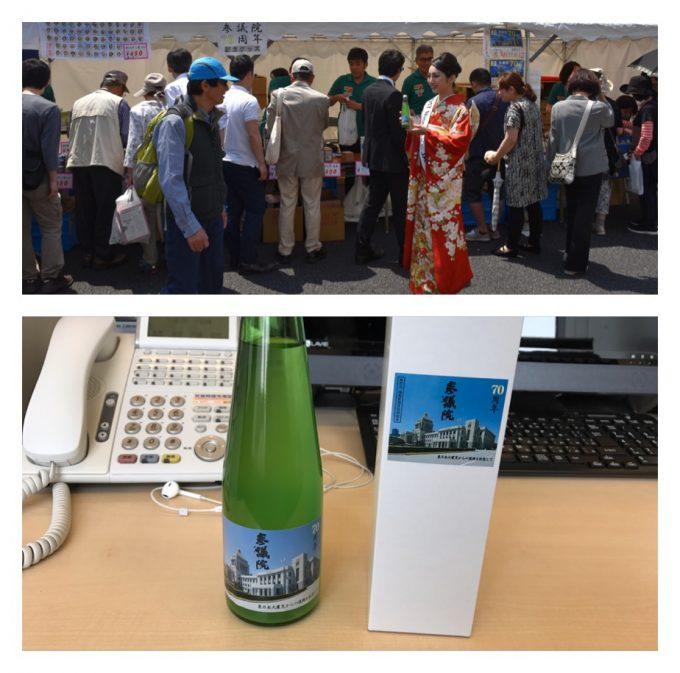 参議院70周年記念日本酒
